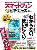 スマートフォン for ビギナーズ2018—2019 (100%ムックシリーズ)