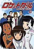 ロケットガール 6 [DVD]