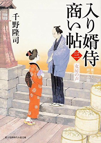 入り婿侍商い帖(三) 女房の声 (角川文庫)の詳細を見る