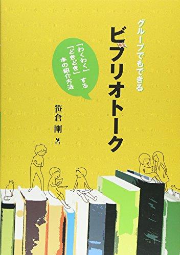 グループでもできるビブリオトーク―「わくわく」「どきどき」する本の紹介方法の詳細を見る