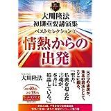 大川隆法 初期重要講演集 ベストセレクション3 ー情熱からの出発ー (OR BOOKS)