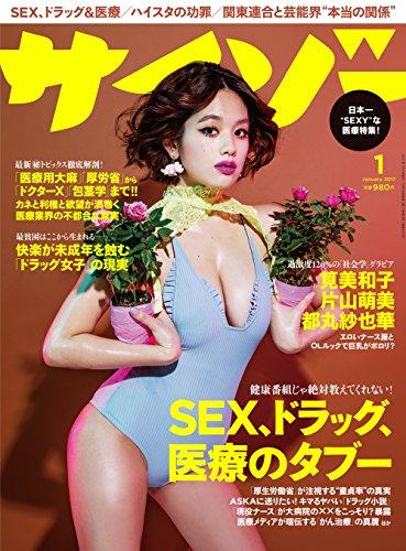 サイゾー2017年1月号【SEX、ドラッグ、医療のタブー・ハイスタの功罪・ナース服グラビア】