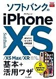 できるfit ソフトバンクのiPhone XS/XS Max/XR 基本+活⽤ワザ できるシリーズ