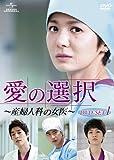 愛の選択 ~産婦人科の女医~ DVD-SET1