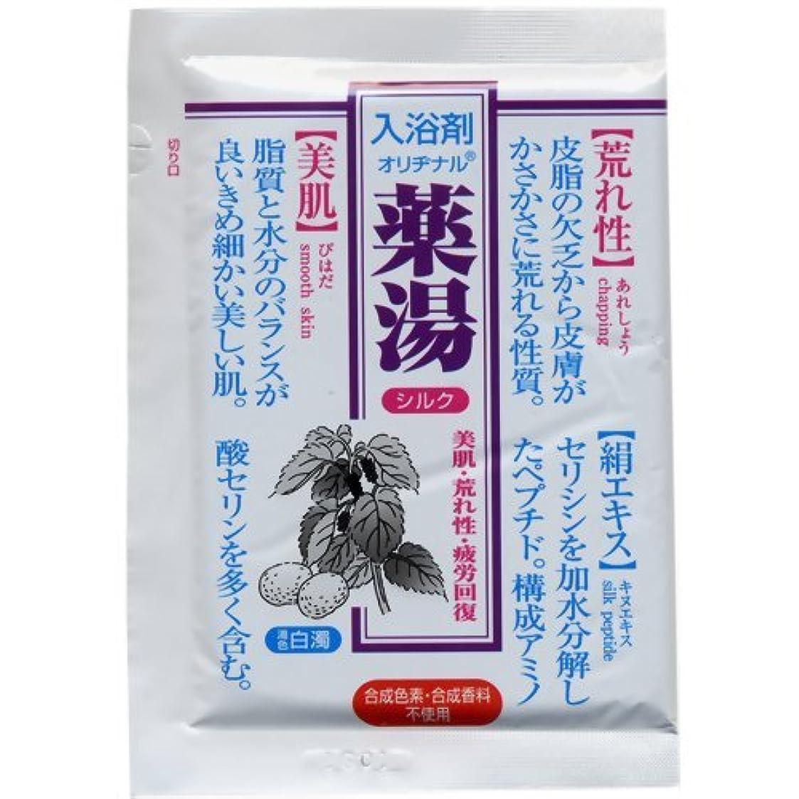 雨コショウ緩めるオリヂナル 薬湯 シルク 30g