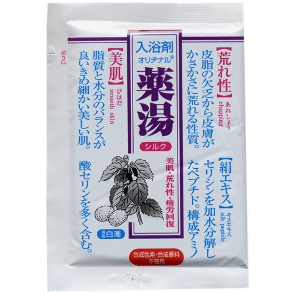 溶融支出ヤギオリヂナル 薬湯 シルク 30g