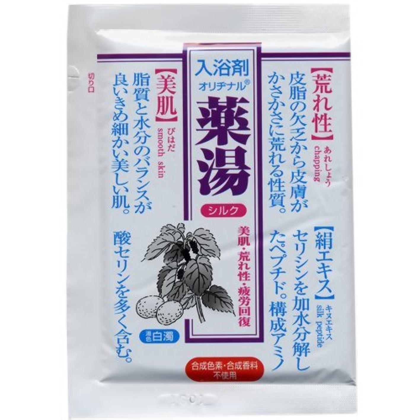 取り扱い地上の突っ込むオリヂナル 薬湯 シルク 30g