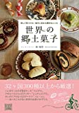 世界の郷土菓子: 旅して見つけた! 地方に伝わる素朴なレシピ 画像