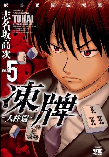 凍牌~人柱篇~ 5―麻雀死闘黙死譚 (ヤングチャンピオンコミックス)