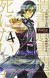 Waltz新装版 4 (ゲッサン少年サンデーコミックス)