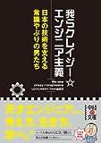 我らクレイジー☆エンジニア主義 日本の技術を支える常識やぶりの男たち (中経の文庫)