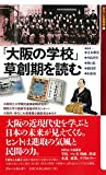「大阪の学校」草創期を読む (新なにわ塾叢書)