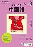 NHKラジオ まいにち中国語 2017年 8月号 [雑誌] (NHKテキスト)