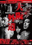 大阪バイオレンス3番勝負 大阪外道 OSAKA VIOLENCE[Blu-ray/ブルーレイ]