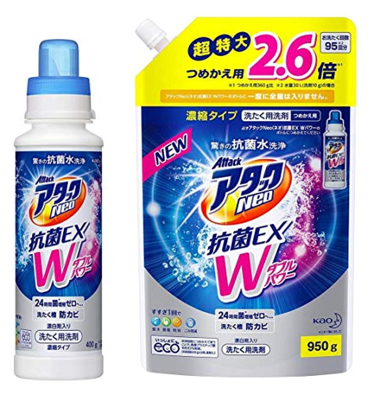 メディア時代二年生アタックNeo 抗菌EX Wパワー 洗濯洗剤 濃縮液体 本体 400g + 詰替え950g