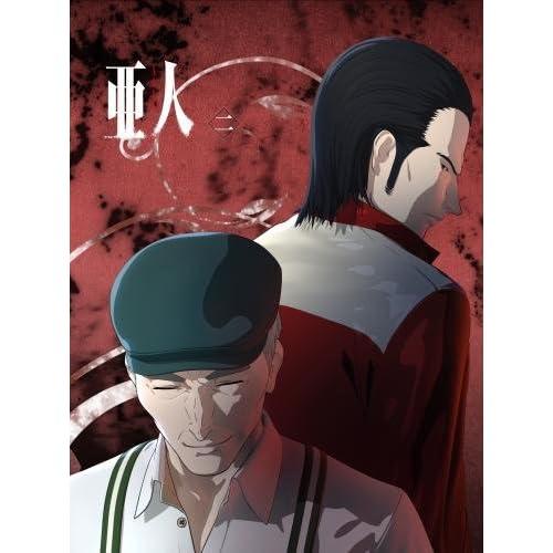 亜人 二 (初回生産限定版) [Blu-ray]