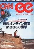 CNN english express (イングリッシュ・エクスプレス) 2014年 04月号 [雑誌]