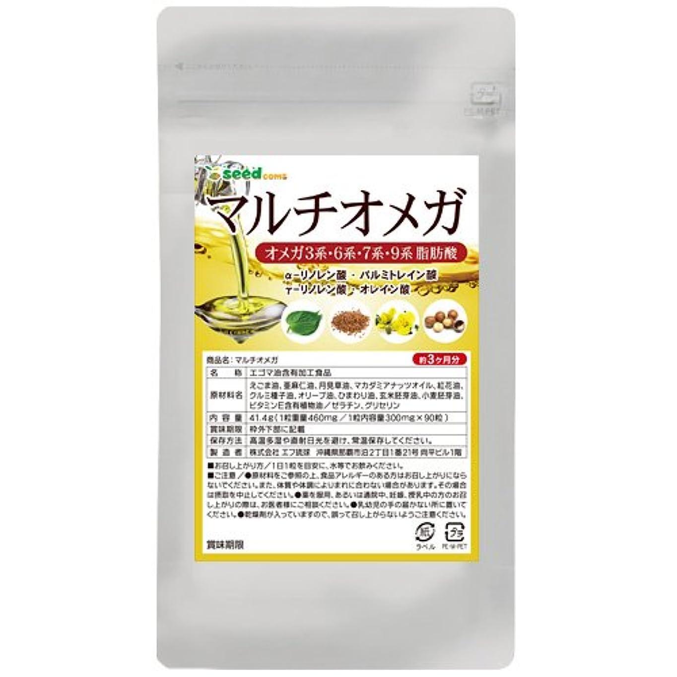 ライム非難する貴重なマルチ オメガ (約3ヶ月分/90粒) えごま油 亜麻仁油 など 4種のオメガオイル