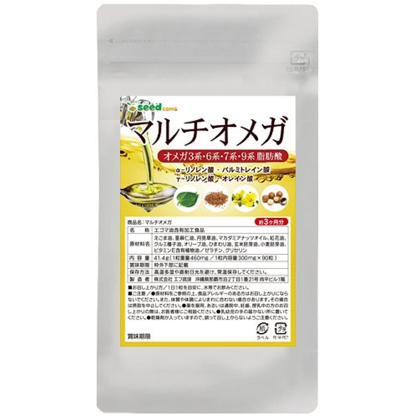 ストライプ最小化するレッドデートマルチ オメガ (約3ヶ月分/90粒) えごま油 亜麻仁油 など 4種のオメガオイル