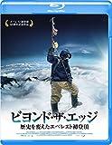 ビヨンド・ザ・エッジ 歴史を変えたエベレスト初登頂[Blu-ray/ブルーレイ]