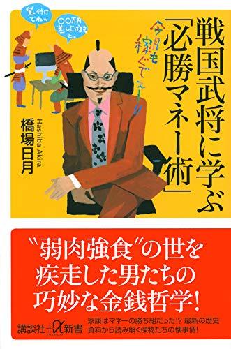 戦国武将に学ぶ「必勝マネー術」 (講談社+α新書)