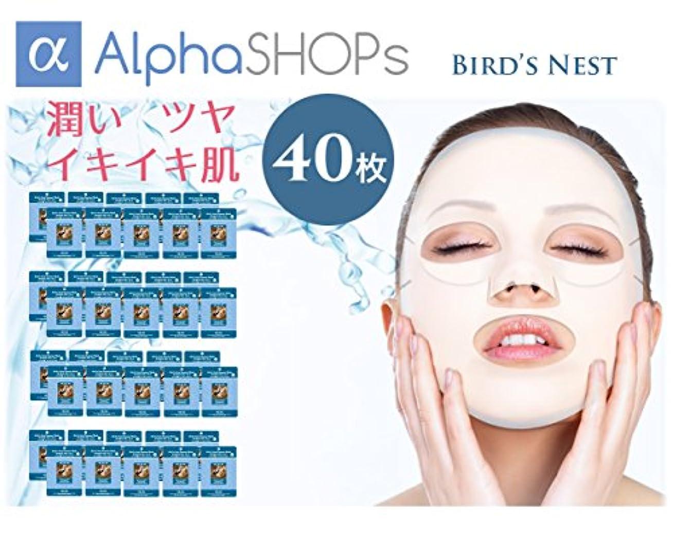 枠買う世界40枚セット アナツバメの巣 エッセンスマスク 韓国コスメ MIJIN(ミジン)