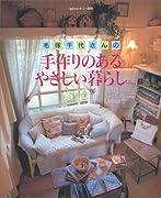 毛塚千代さんの手作りのあるやさしい暮らし (私のカントリー別冊)