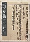 原文 万葉集(下) (岩波文庫)