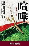 喧嘩 (角川ebook) 「疫病神」シリーズ