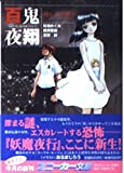 百鬼夜翔・夜からの招待―シェアード・ワールド・ノベルズ (角川スニーカー文庫)