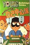 ぎゅわんぶらあ自己中心派 4 (ヤングマガジンコミックス)