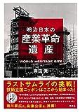 明治日本の産業革命遺産 ラストサムライの挑戦! 技術立国ニッポンはここから始まった! (集英社ビジネス書)