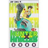 HUNTER X HUNTER 3 (ジャンプ・コミックス)