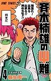 斉木楠雄のサイ難 4 (ジャンプコミックス)