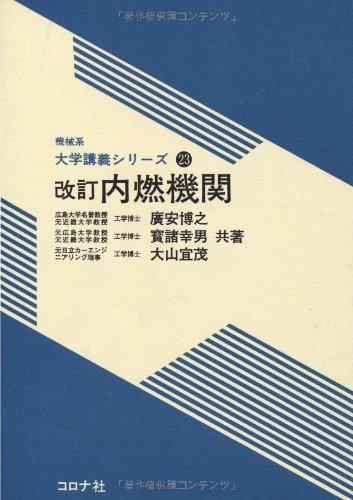 内燃機関 (機械系大学講義シリーズ (23))
