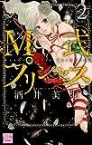 M式プリンセス 2 (白泉社レディースコミックス) 画像