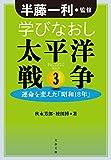 学びなおし太平洋戦争3 運命を変えた「昭和18年」 (文春文庫)