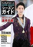 フィギュアスケート 2019-2020 シーズンガイド (ワールド・フィギュアスケート編集)
