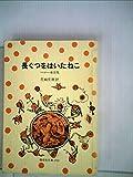 長ぐつをはいたねこ―ペロー童話集 (1978年) (偕成社文庫)
