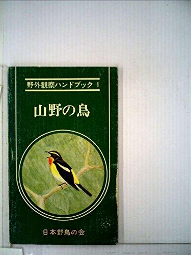 山野の鳥 (1981年) (野外観察ハンドブック〈1〉)