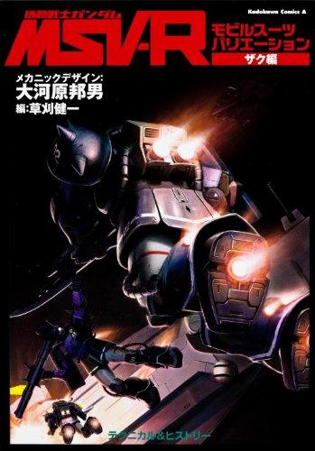 機動戦士ガンダムMSV‐R ザク編 (カドカワコミックス・エース)の詳細を見る