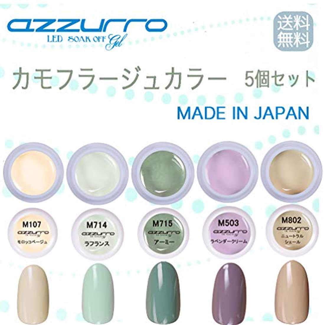 プール糞雷雨【送料無料】日本製 azzurro gel カモフラージュカラージェル5個セット 春にピッタリでクールなトレンドカラーのカモフラージュカラー
