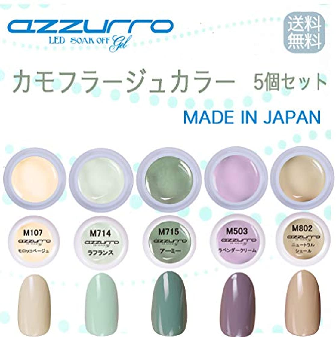迷路ミット懐疑論【送料無料】日本製 azzurro gel カモフラージュカラージェル5個セット 春にピッタリでクールなトレンドカラーのカモフラージュカラー