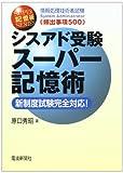 "情報処理技術者試験""頻出事項500""シスアド受験スーパー記憶術―新制度試験完全対応! (SUPER記憶術SERIES)"