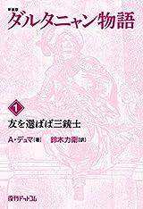 ダルタニャン物語〈第1巻〉友を選ばば三銃士 (fukkan.com)
