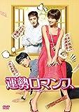 【早期購入特典あり】運勢ロマンス DVD-BOX2(ポストカード2枚セット付)