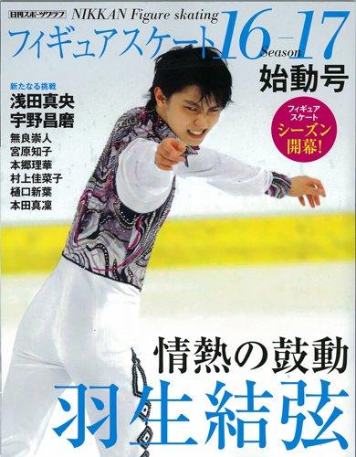フィギュアスケート16-17シーズン始動号 (日刊スポーツグラフ)