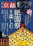 月刊京都2019年7月号[雑誌]