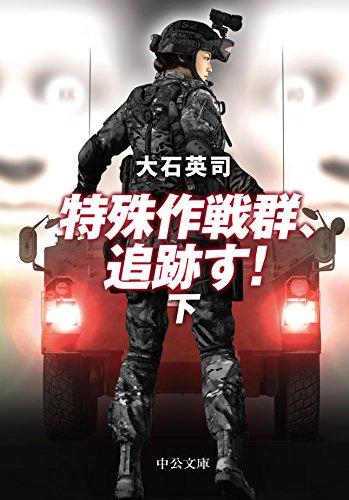 特殊作戦群、追跡す! (下) (中公文庫)