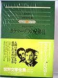 世界文学全集〈46〉ドストエフスキー カラマーゾフの兄弟2(1979年)